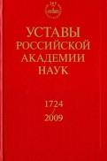 Уставы Российской академии наук. 17242009