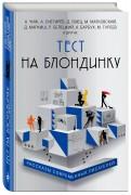 Белецкий, Матковский, Барбух: Тест на блондинку
