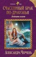Александра Черчень: Счастливый брак подраконьи. Поймать пламя