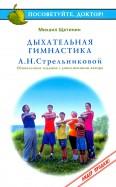 Михаил Щетинин: Посоветуйте, доктор! Дыхательная гимнастика А.Н. Стрельниковой