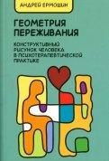 Андрей Ермошин: Геометрия переживания. Конструктивный рисунок человека в психотерапевтической практике