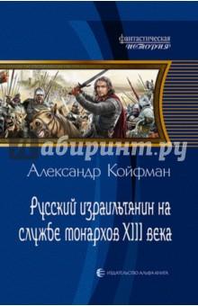 Купить Александр Койфман: Русский израильтянин на службе монархов XIII века ISBN: 978-5-9922-2418-4