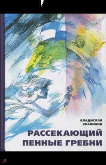 Рассекающий пенные гребни. Дело о ртутной бомбе - Владислав Крапивин