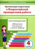Разагатова, Богданова: Окружающий мир. 4 класс. Организация подготовки к ВПР. Методическое пособие