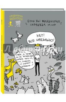 Купить Ежедневник мизантропа (все идеально!) ISBN: 978-5-699-94249-7