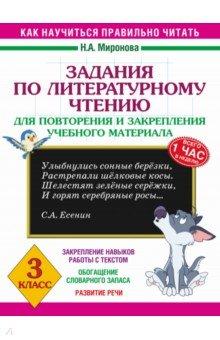 Купить Наталия Миронова: Литературное чтение. 3 класс. Задания для повторения и закрепления учебного материала ISBN: 978-5-17-102106-1