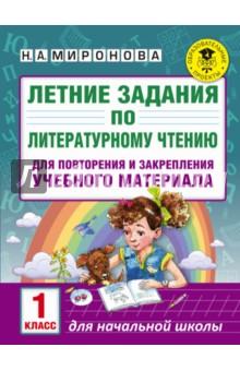 Литературное чтение. 1 класс. Летние задания для повторения и закрепления учебного материала - Наталия Миронова