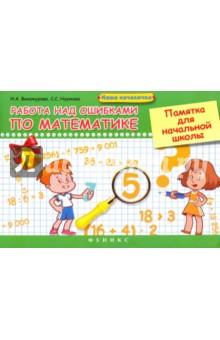 Купить Винокурова, Наумова: Работа над ошибками по математике. Памятка для начальной школы ISBN: 978-5-222-28547-3