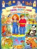 Анселми, Барсотти: Лучшая энциклопедия для детей от 3 до 6 лет