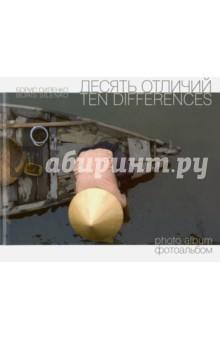 Десять отличий - Борис Силенко
