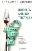 Владимир Миркин: Исповедь бывших толстушек. Диета доктора Миркина