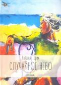 Наталья Торик: Случайное небо. Life-book