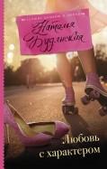 Наталья Будянская - Любовь с характером обложка книги