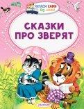 Маршак, Остер, Сутеев: Сказки про зверят