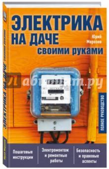 Купить Юрий Морозов: Электрика на даче своими руками ISBN: 978-5-699-95980-8