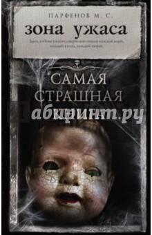 Купить М. Парфенов: Самая страшная книга. Зона ужаса ISBN: 978-5-17-101983-9
