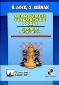 Нейман, Афек: Невидимые шахматные ходы. Усильте вашу игру