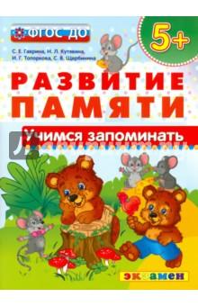 Купить Гаврина, Кутявина, Топоркова: Учимся запоминать. 5+. ФГОС ДО ISBN: 978-5-377-11758-2