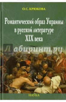 Романтический образ Украины в русской литературе XIX века - Ольга Крюкова