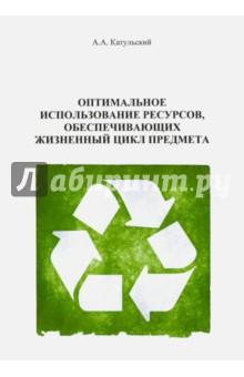 Оптимальное использование ресурсов, обеспечивающих жизненного цикла - Август Катульский
