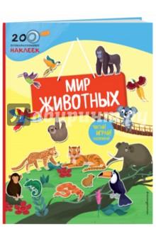 Купить Мир животных ISBN: 978-5-699-92707-4
