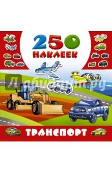 Купить Транспорт ISBN: 978-5-17-101934-1