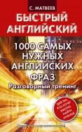 Сергей Матвеев: 1000 самых нужных английских фраз. Разговорный тренинг
