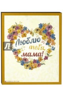 Купить Плита Люблю тебя, Мама (20х25, бежевая) ISBN: 4680484008905