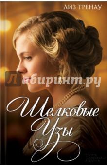 Купить Лиз Тренау: Шелковые узы ISBN: 978-5-9910-3790-7