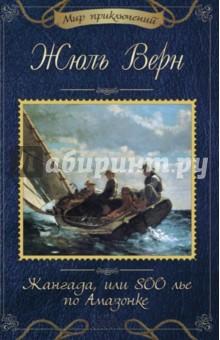 Купить Жюль Верн: Жангада, или 800 лье по Амазонке ISBN: 978-5-9910-3829-4
