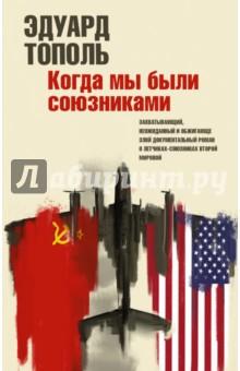 Купить Эдуард Тополь: Когда мы были союзниками ISBN: 978-5-17-102304-1