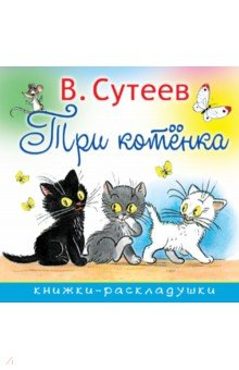 Купить Владимир Сутеев: Три котенка ISBN: 978-5-17-102480-2