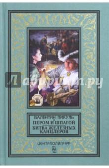 Купить Валентин Пикуль: Пером и шпагой. Битва железных канцлеров ISBN: 978-5-227-07448-5