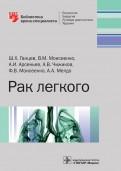 Ганцев, Моисеенко, Арсеньев: Рак легкого. Руководство