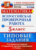 Ерина, Ерина - Математика. 5 класс. 10 вариантов. Типовые задания. ВПР. ФГОС обложка книги