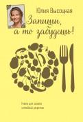 Юлия Высоцкая: Запиши, а то забудешь! Книга для записей семейных рецептов