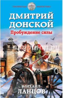 Купить Михаил Ланцов: Дмитрий Донской. Пробуждение силы ISBN: 978-5-699-95823-8