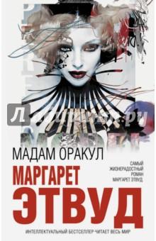 Купить Маргарет Этвуд: Мадам Оракул ISBN: 978-5-699-96004-0