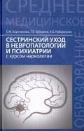 Бортникова, Зубахина, Кабарухина: Сестринский уход в невропатологии и психиатрии