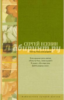 Купить Сергей Есенин: Гой ты, Русь моя родная ISBN: 978-5-17-103285-2