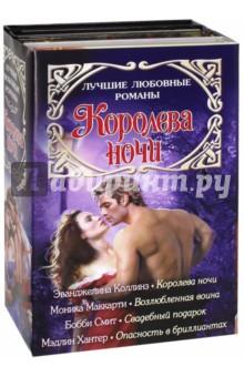 Купить Смит, Хантер, Маккарти: Лучшие любовные романы. Королева ночи ISBN: 978-5-17-103307-1