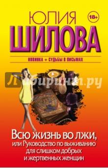 Купить Юлия Шилова: Всю жизнь во лжи, или Руководство по выживанию ISBN: 978-5-17-099221-8