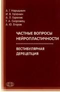 Нарышкин, Скоромец, Галанин: Частные вопросы нейропластичности. Вестибулярная дерецепция