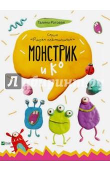 Монстрик и К - Г. Роговая