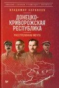Владимир Корнилов: ДонецкоКриворожская республика. Расстрелянная мечта