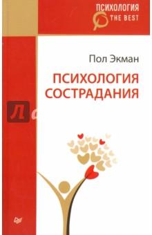 Купить Пол Экман: Психология сострадания ISBN: 978-5-4461-0402-4