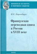 Иосиф Баренбаум: Французская переводная книга в России в XVIII веке