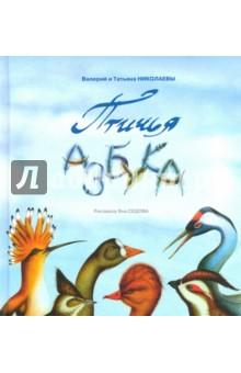 Птичья Азбука - Николаев, Николаева