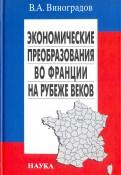 Владимир Виноградов: Экономические преобразования во Франции на рубеже веков. Четыре волны приватизации