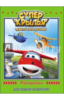 Купить Доставим вовремя ISBN: 978-5-378-27093-4